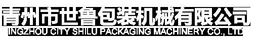 青州市世鲁包装机械有限公司