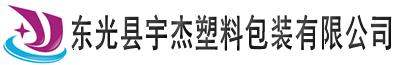 东光县宇杰塑料包装有限公司