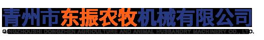 青州市东振农牧机械有限公司