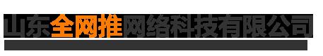 山东全网推网络科技有限公司