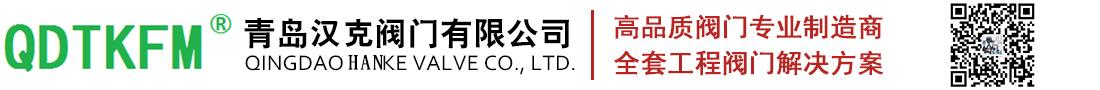 青岛泰科阀门有限公司.
