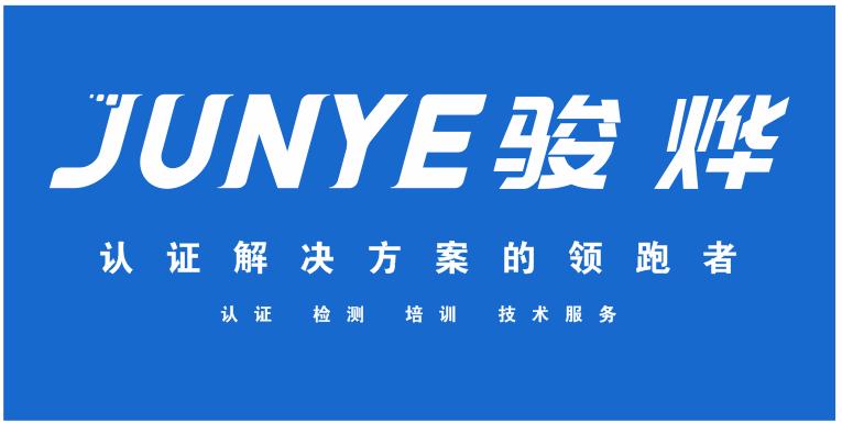 西安骏烨企业管理咨询有限公司