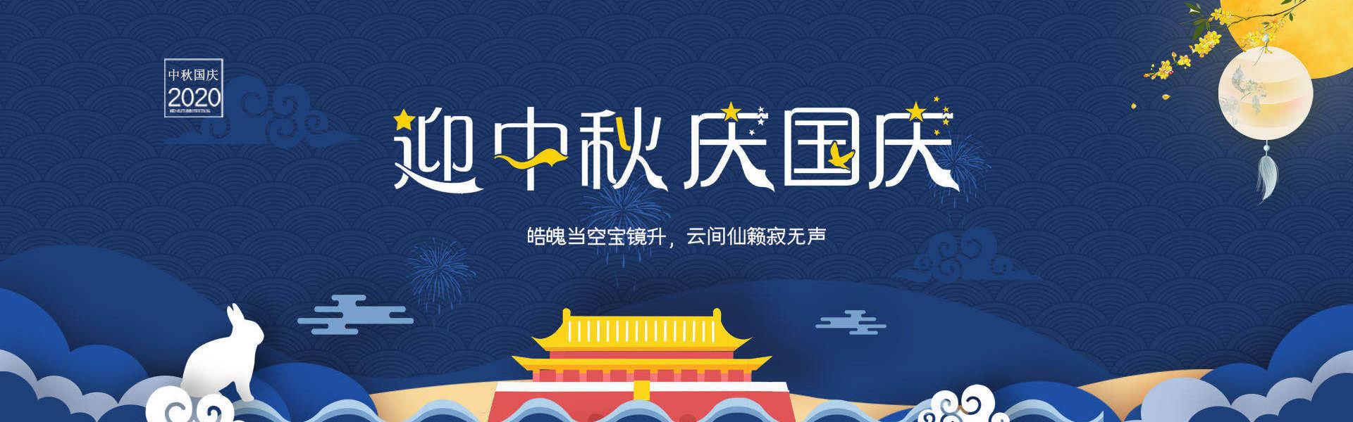 泉州艺凯文化传媒有限公司欢度国庆海报