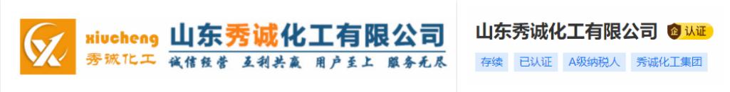 山東秀誠化工有限公司