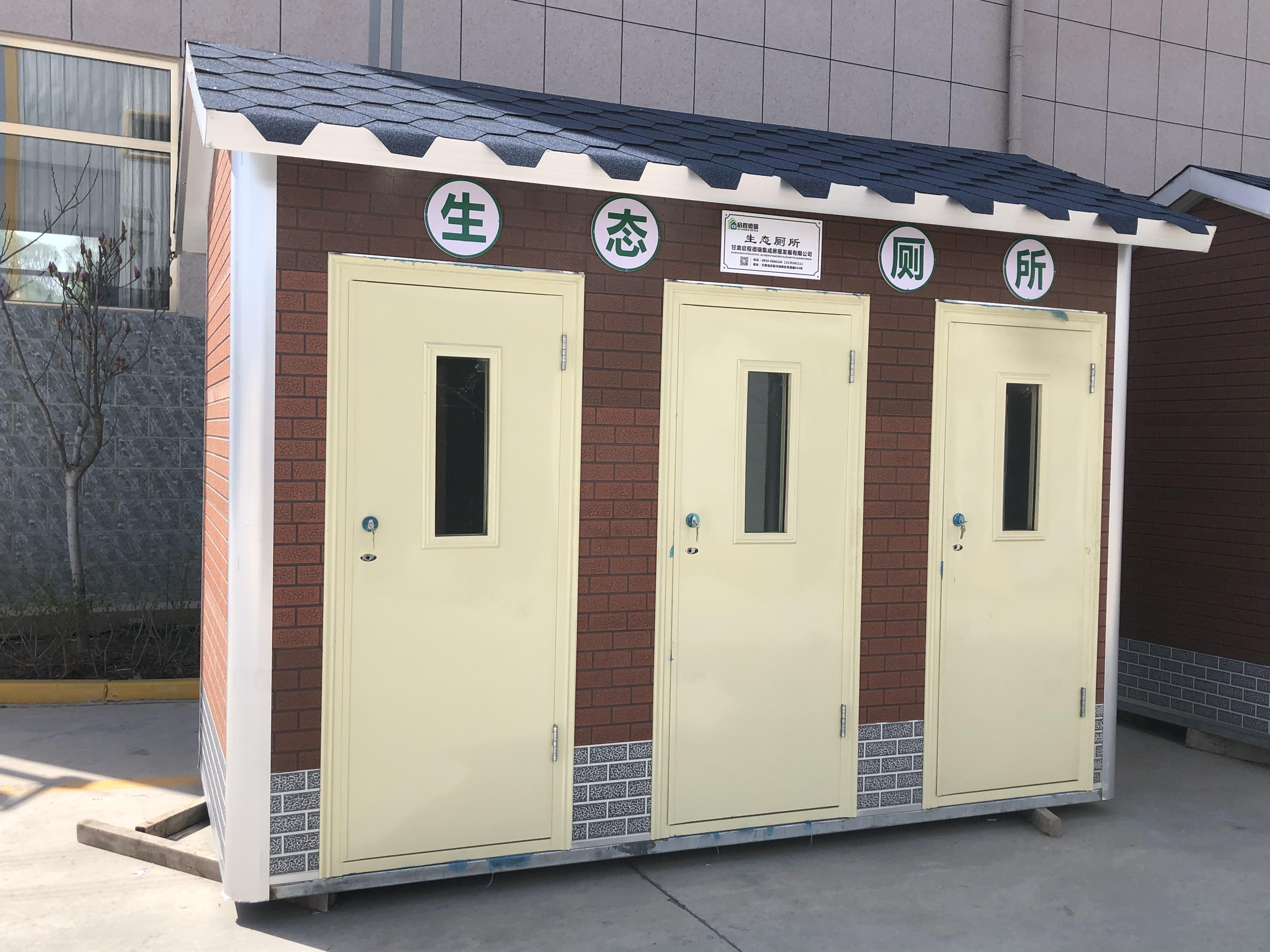 甘肃生态厕所