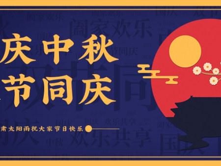 中秋国庆双节同乐享团圆