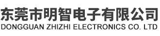 东莞市明智电子有限公司