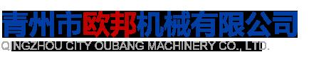 青州市欧邦机械有限公司