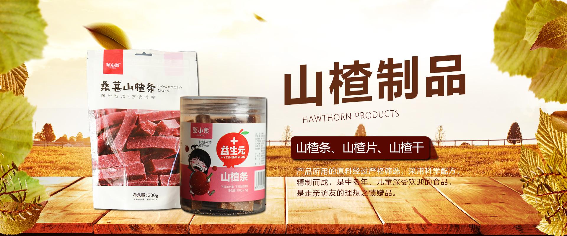 临朐县光颜食品厂