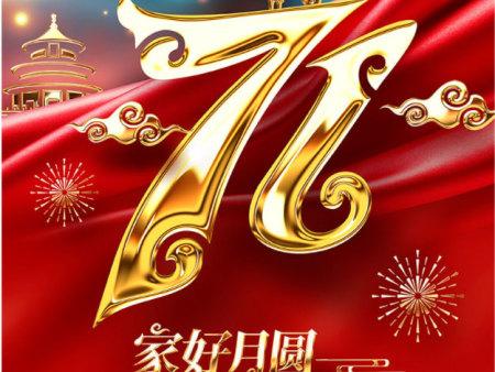 融岩石业祝大家国庆、中秋双节快乐