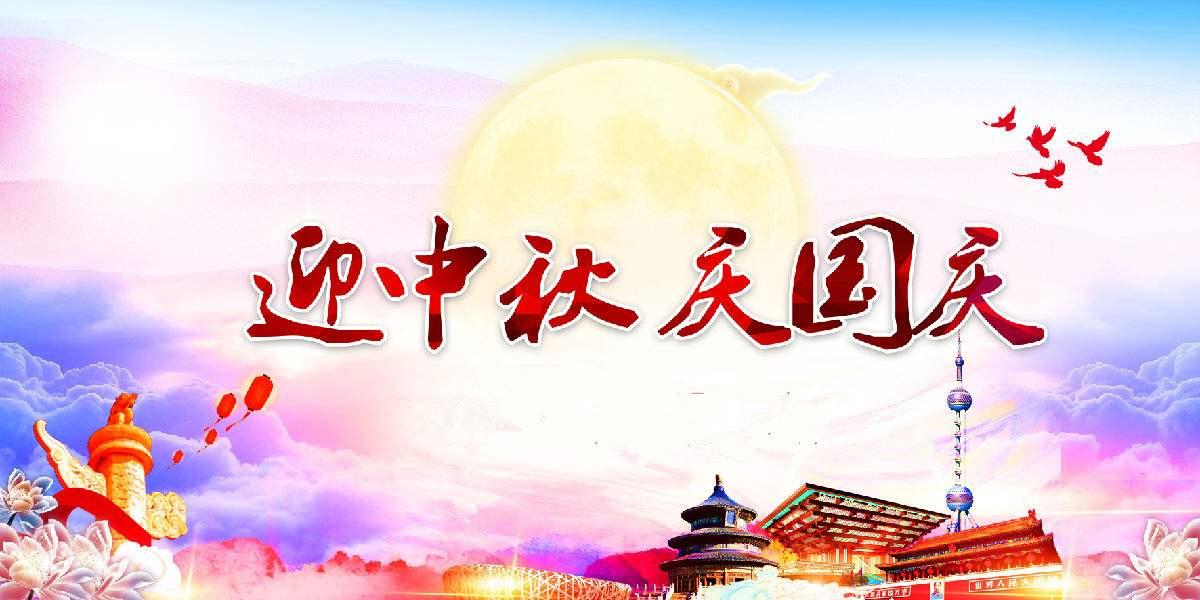 惠州市纳森货架设备有限公司祝大家中秋国庆,双节快乐!