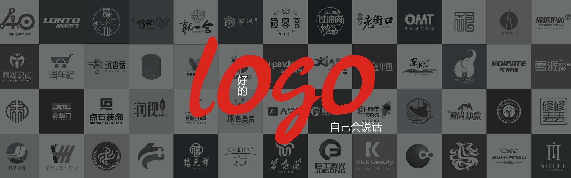 logo设计 商标设计 标志设计哪家好