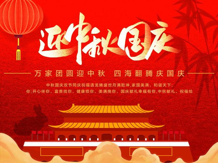 寧夏丝瓜视频官网下载二维码ioses管業有限公司祝大家中秋國慶雙節快樂