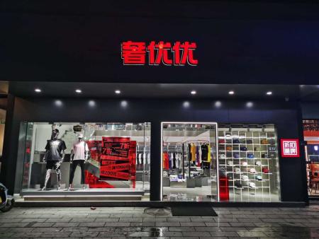 霞浦实体店