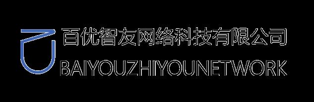 惠州市百优智友网络科技有限公司