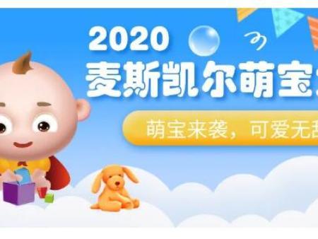 2020麥斯凱爾萌寶大賽丨記錄寶寶的首張照片