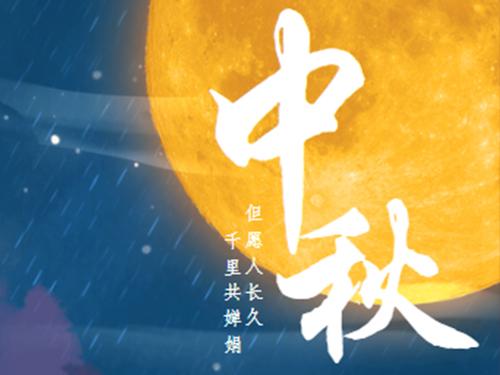 月圆天下,共话美好