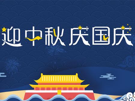 中秋國慶佳節來臨之際,我謹代表古都彩燈藝術中心向大家致以誠摯的問候和美好的祝愿!