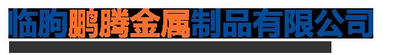 临朐鹏腾金属制品有限公司