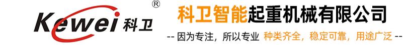 河南科卫智能起重机械有限公司