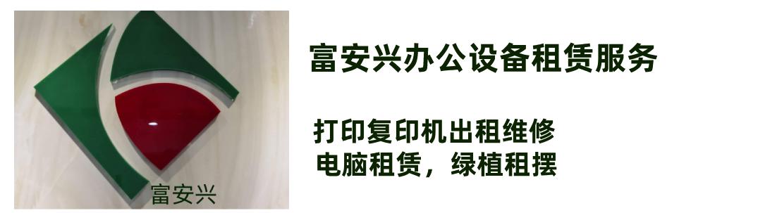 深圳市富安兴科技有限公司