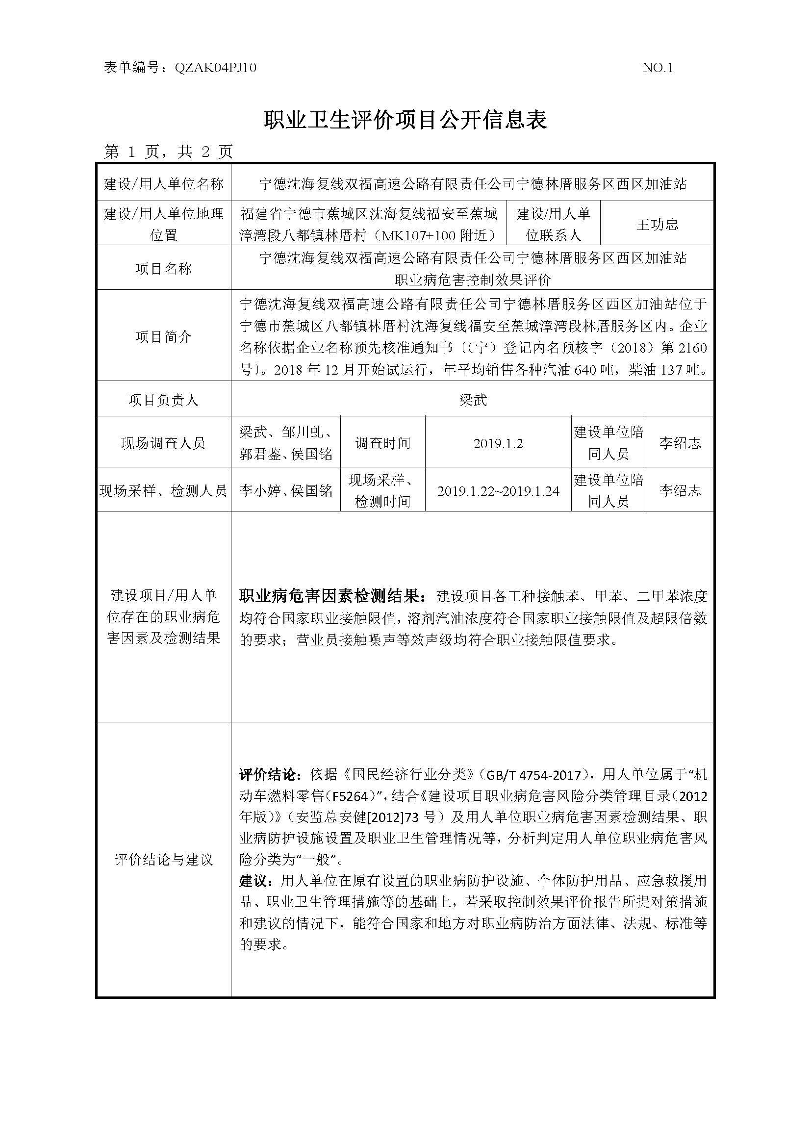 宁德沈海复线双福高速公路有限责任公司宁德林厝服务区西区加油站