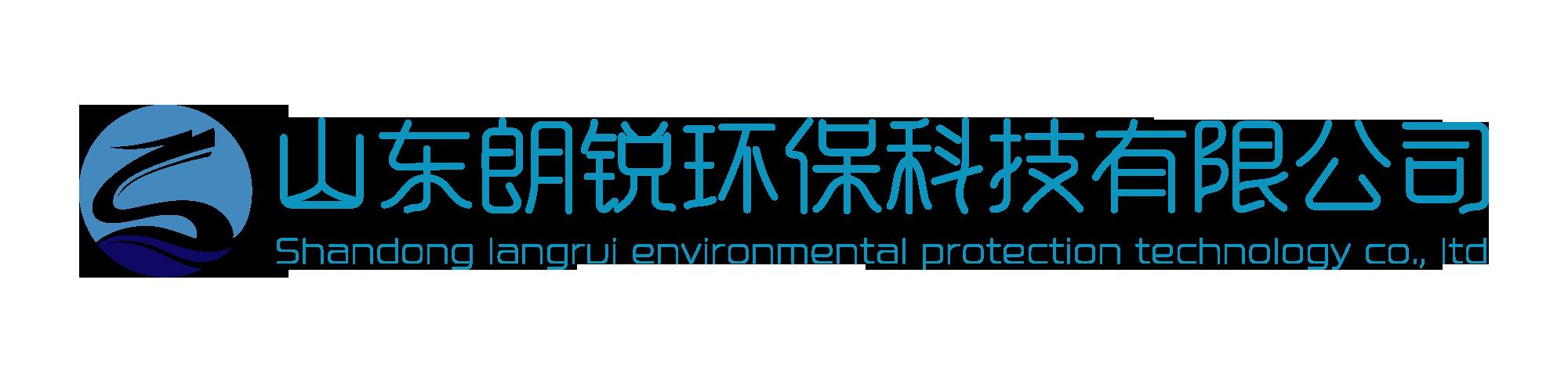 山东朗锐环保科技有限公司