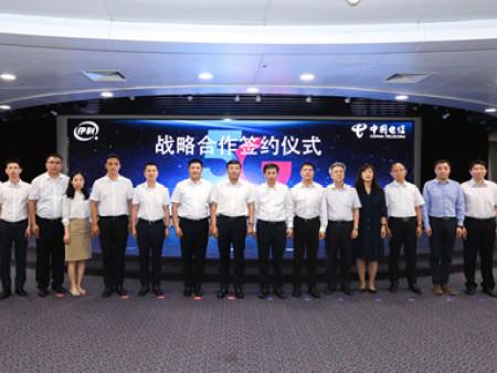 """促进""""5G+智慧乳业""""发展 中国电信与伊利集团达成战略合作"""