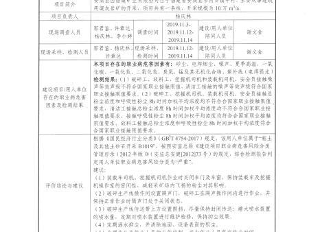 安溪县西菇庵矿业有限公司