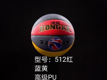 鴻克高級PU吸濕籃球