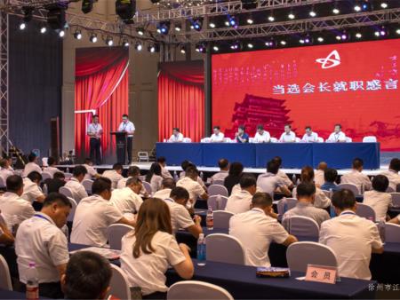 亚虎官网客户端下载-电子游艺APP二届一次会员大会圆满成功