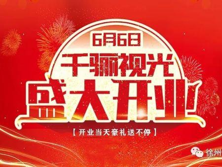 6月6日爱眼日⊙千骊视光中心盛大开业了!