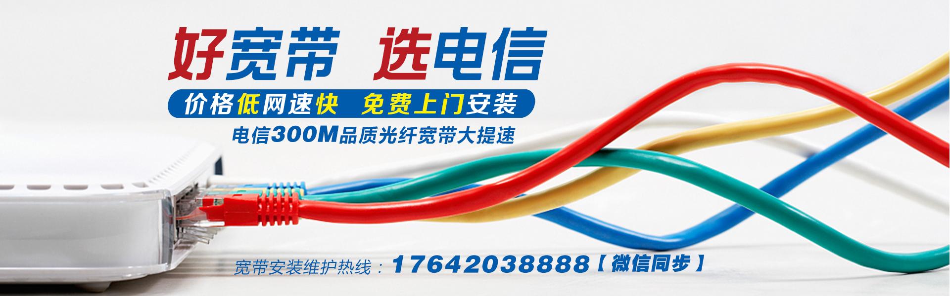 沈阳电信宽带安装 沈阳电信宽带办理 沈阳电信宽带价格
