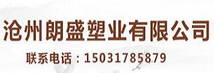 沧州朗盛塑业有限公司