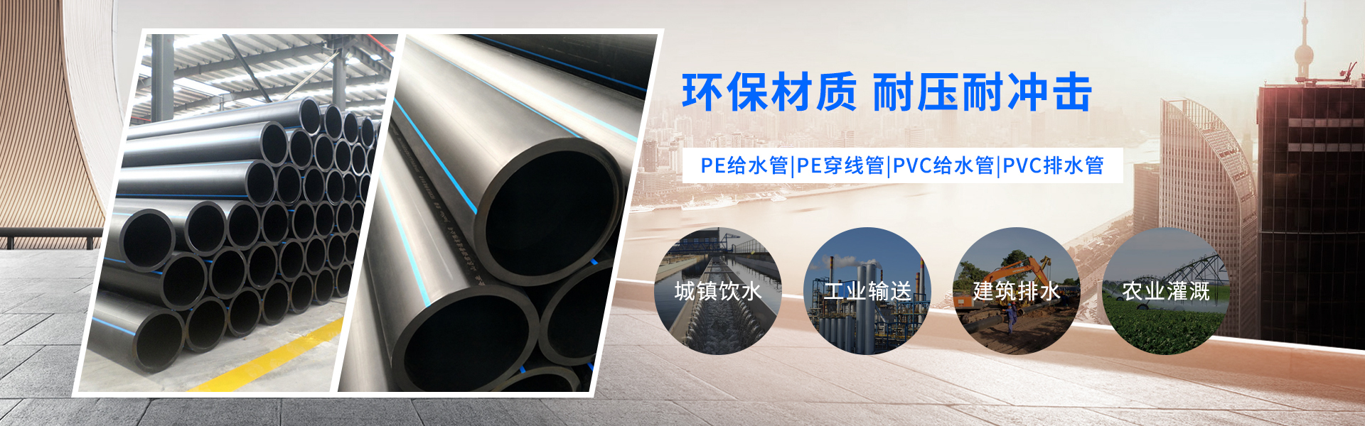 山东PE管材,山东PE管厂家,山东PE穿线管,临沂PE给水管