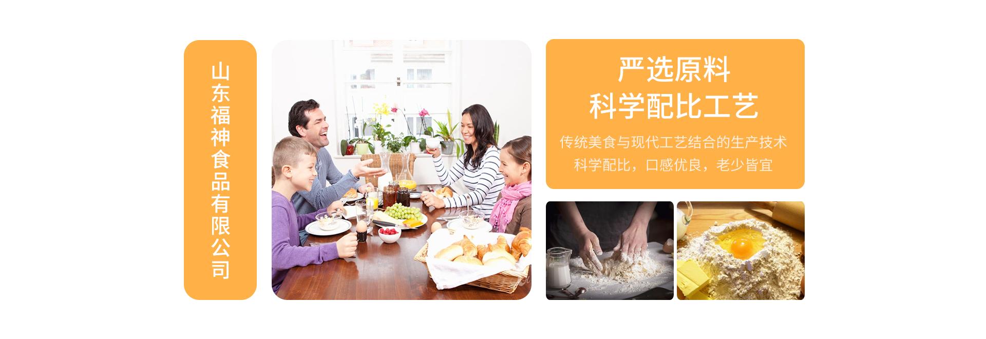 山東面食半成品,面食半成品廠家,山東冷凍面米食品,冷凍面米食品廠家
