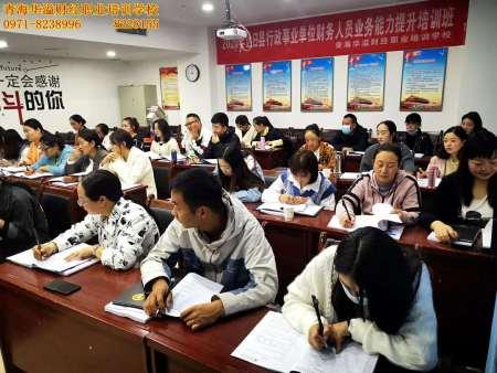 达日县行政事业单位财务人员业务能力提升培训班顺利开课!