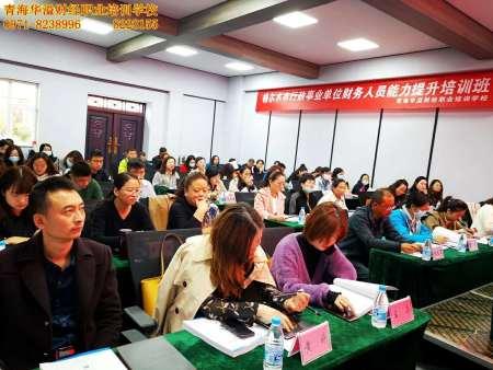 格尔木市行政事业单位财务人员能力提升培训班