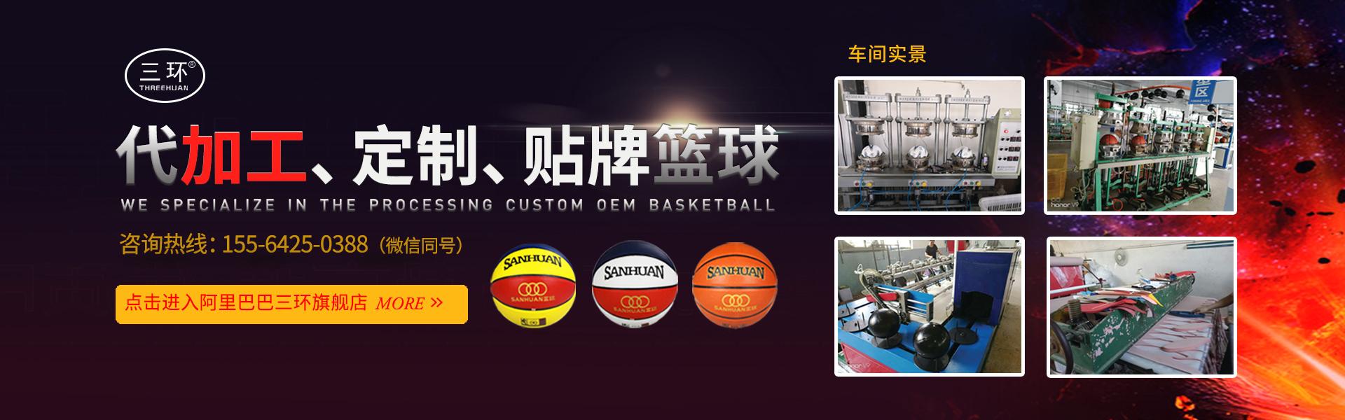 篮球批发,篮球定做,足球批发,山东排球批发,篮球定制,足球定制,临沂市三环体育用品有限公司
