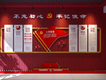 党建工作室