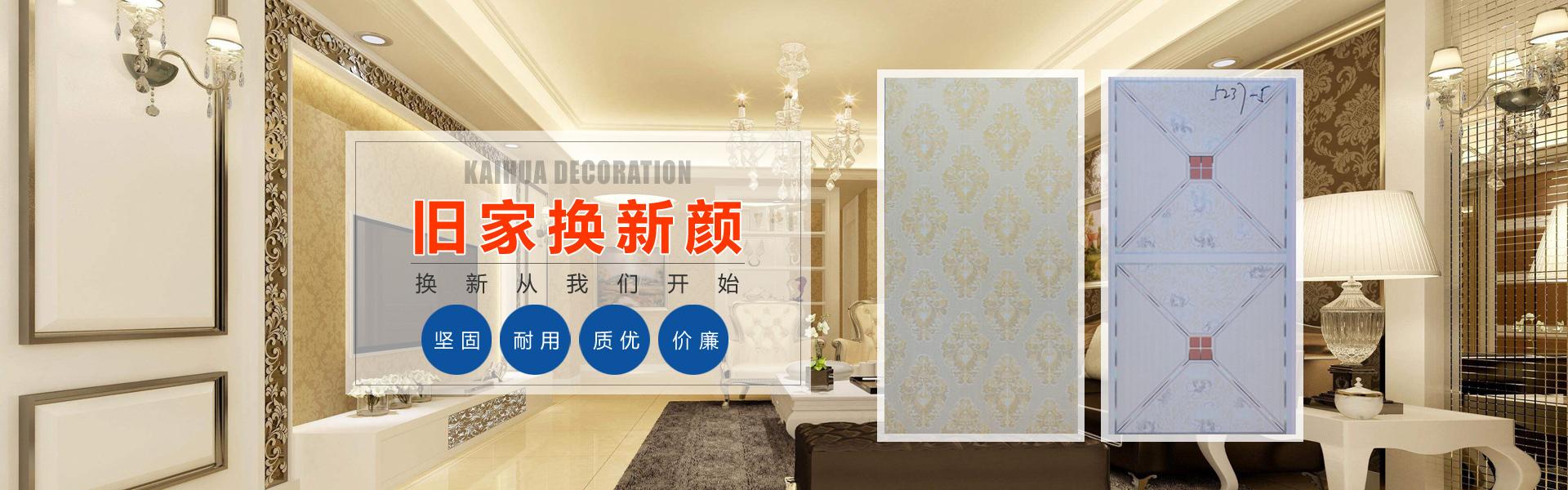青州市凯华装饰材料有限公司