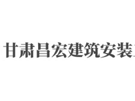 甘肃昌宏建筑安装工程有限公司