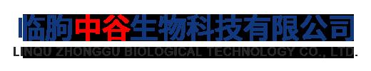 临朐中谷生物科技有限公司