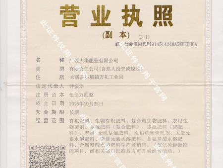 广西大华肥业有限公司 营业执照