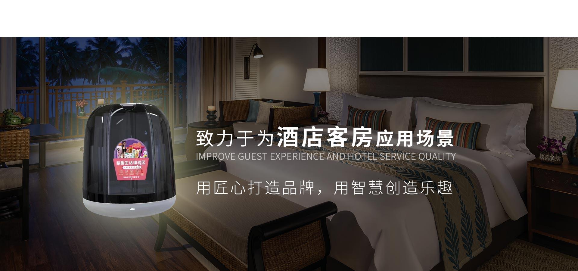 酒店自动售货机加盟,酒店迷你售货机,宾馆投放无人售货机,酒店智能自助售货机,福建省恒迅智能设备有限公司