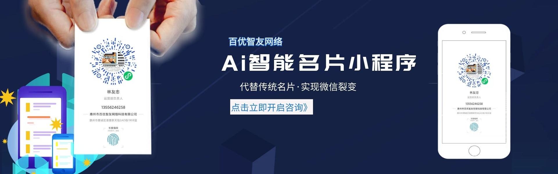 惠州超级名片小程序