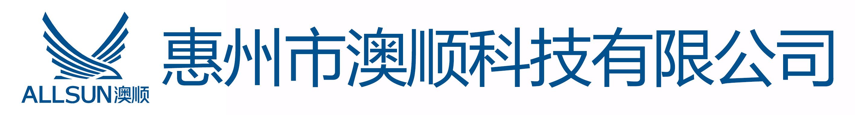 惠州市澳順科技有限公司