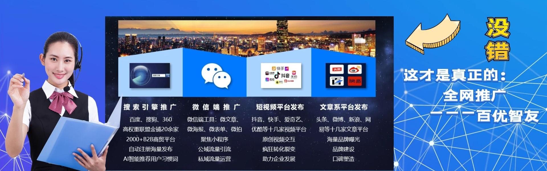 惠州全网推广