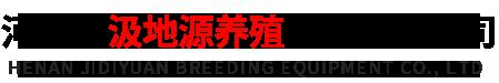 河南省汲地源养殖设备有限公司