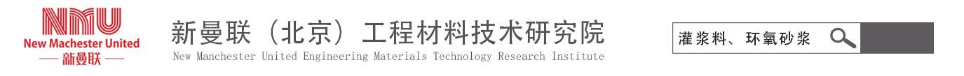新曼联(北京)工程材料技术研究院有限公司